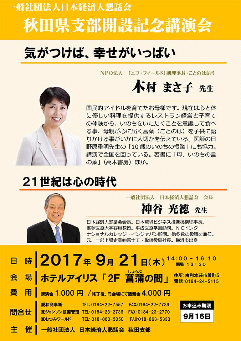 一般社団法人 日本経済人懇話会 秋田県支部開設記念 講演会