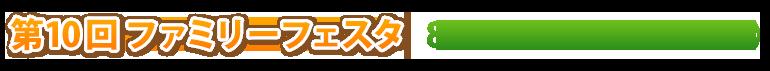 第10回ファミリーフェスタ 8月25日(金)・26日(土)