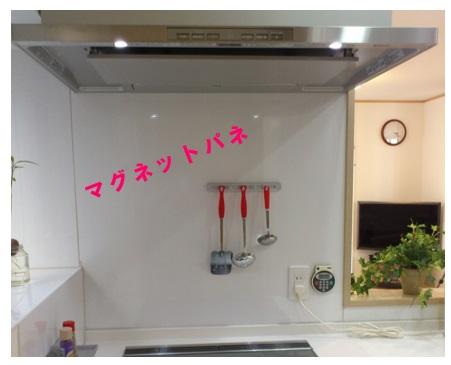 マグネット キッチン パネル