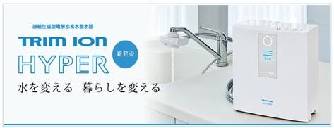 トリムの水素水が大人気!