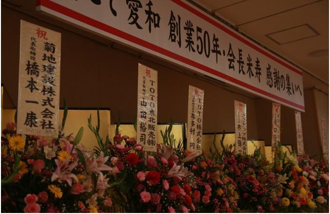 愛和50年&会長米寿 感謝の集い