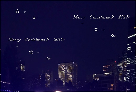 メリークリスマス2017