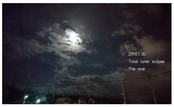 皆既月食前夜