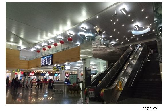 台湾記(1)