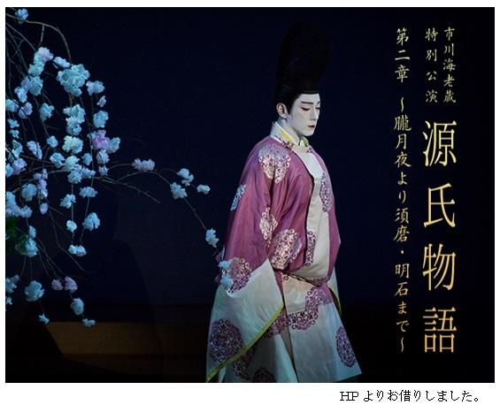 歌舞伎「源氏物語」