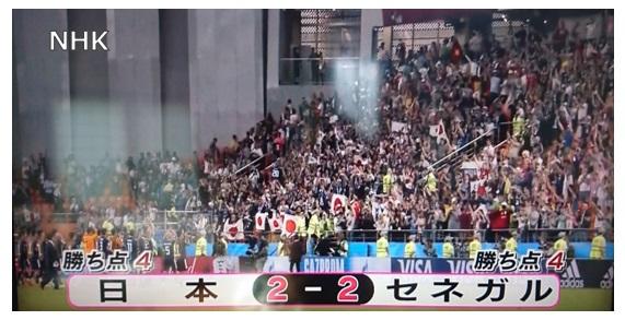 ワールドカップ「セネガル戦」