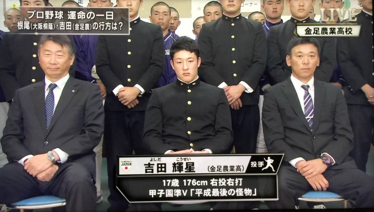 吉田輝星選手☆ドラフト日ハム1位おめでとう!