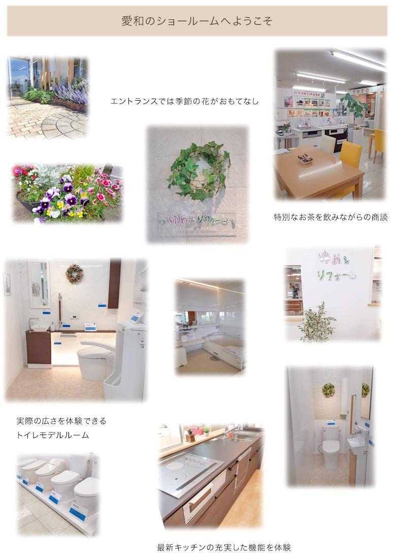 愛和のショールームへようこそ エントランスでは季節の花がおもてなし 特別なお茶を飲みながらの商談 実際の広さを体感できるトイレモデルルーム 最新キッチンの充実した機能を体感