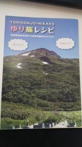観光ガイドブック