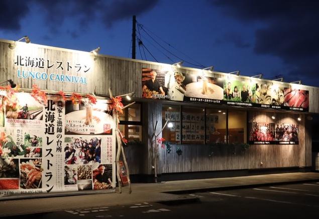 秋田 北海道