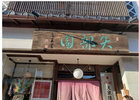 仙台のお茶屋さん