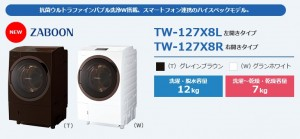 最新ドラム式洗濯乾燥機!