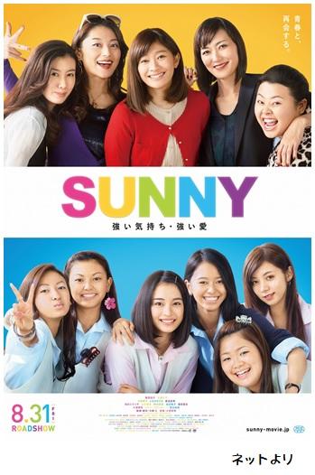 青春に戻りたくなる!!映画SUNNY