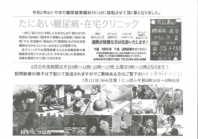 7/12(日)朝6:10~NHKで!