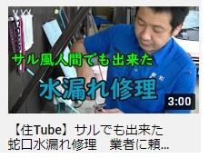 愛和youtube「住Tube」チャンネル登録してね♪